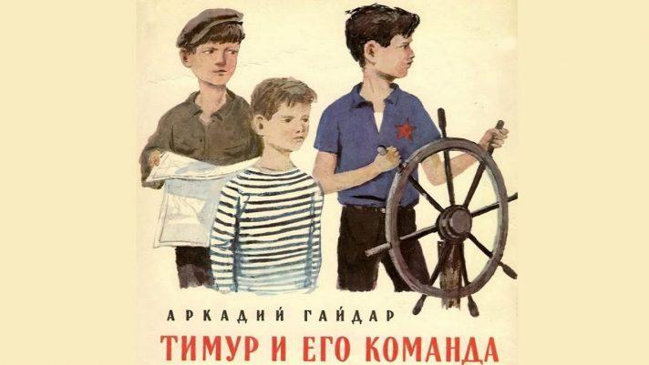 «Тимур и его команда» П. Пронина